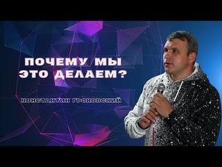 Почему мы это делаем\Константин Гроховский
