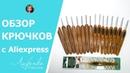Крючки для вязания с Aliexpress. Набор крючков с бамбуковой ручкой Аналог Clover Распаковка, обзор