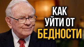 10 финансовых советов от самых богатых людей мира