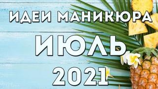 МАНИКЮР НА ИЮЛЬ 2021   ЛЕТНИЙ #МАНИКЮР2021   ДИЗАЙН НОГТЕЙ   Nail Art Design