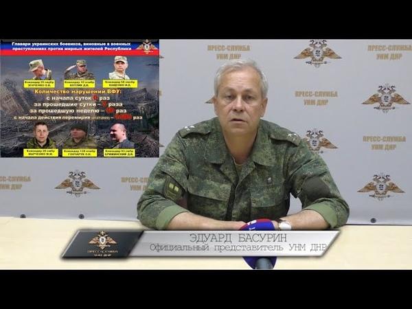 Брифинг официального представителя Управления Народной милиции ДНР по обстановке на 10 09 2021
