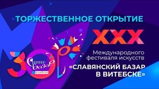 Славянский базар в Витебске - 2021. Торжественное открытие. Беларусь 1 HD