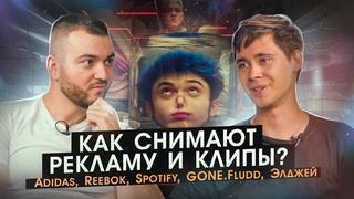 Как попасть на КИНОПОИСК в 22 года | Как снимали клипы для , Элджея, Reebok| Феликс Умаров