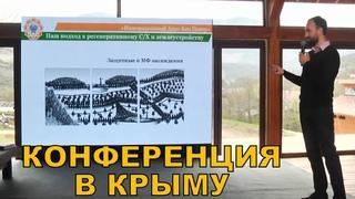 Первая конференция по Регенеративному сельскому хозяйству в Крыму
