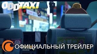 Odd Taxi Official Trailer |Официальный трейлер