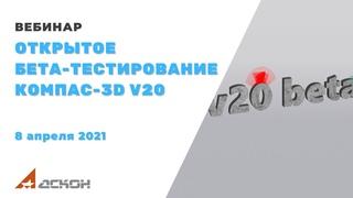 Старт открытого бета-тестирования КОМПАС-3D v20