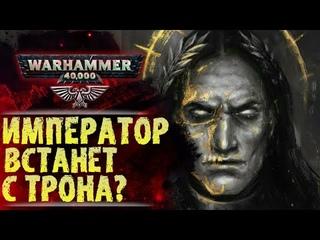 Император вернется в Империум? Разговор Жиллимана с Императором на Золотом Троне. История Warhammer