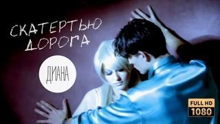 Диана — Скатертью дорога (Official Music Video) (Full HD Remastered Version)