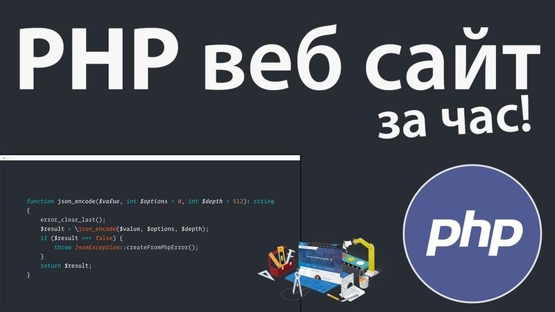 Создание PHP веб сайта за 1 час Выгрузка на сервер