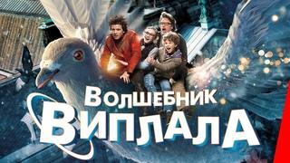 ВОЛШЕБНИК ВИПЛАЛА (2014) фэнтези