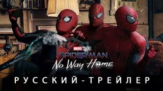 Человек-Паук (2021) Нет Пути Домой - Русский Тизер Трейлер Фанатский Концепт   Тоби Магуайр
