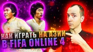 Как ИГРАТЬ на АЗИИ в Fifa Online 4   Инструкция   Фифа Онлайн 4 на АЗИИ