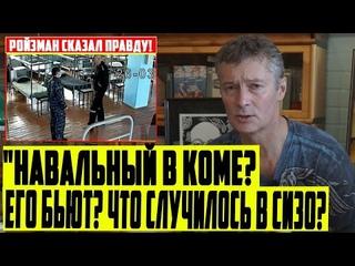 Навальный в КОМЕ? Избиения? Ройзман рассказал, что СЛУЧИЛОСЬ в КОЛОНИИ! Протесты уже в СБ! Новости!