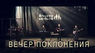 """Вечер поклонения - Лансере / Церковь """"Новый Завет"""" г. Пермь."""