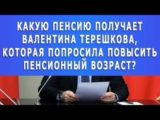 Какую пенсию получает Валентина Терешкова, которая попросила повысить пенсионный возраст?