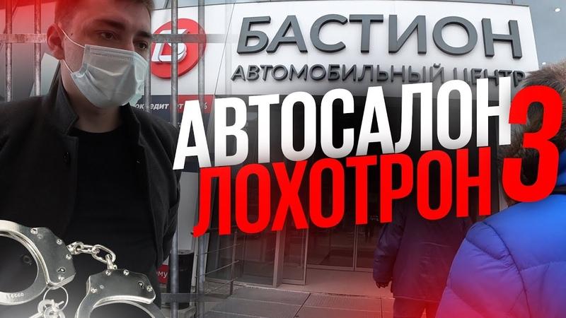 3 Автосалон лохотрон Серый дилер Бастион разводит людей на миллионы рублей Вялая Полиция