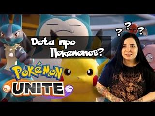 Обзор игры Pokemon Unite. Новая MOBA игра про Покемонов!