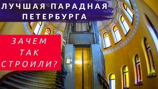 Cамая красивая парадная Питера – Ромашка. Винтовая лестница в доме купца Елисеева | Другой Петербург