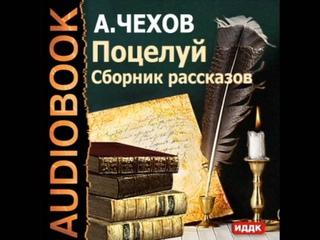 """2000285 01 Аудиокнига. Чехов А.П. """"Накануне поста"""""""