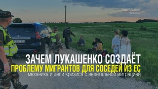 Зачем Лукашенко создаёт миграционный кризис соседям из ЕС?