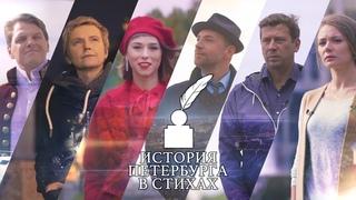 История Петербурга в стихах – все серии в одном фильме