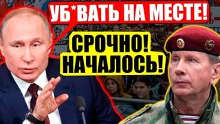 СРОЧНО!!! СЕГОДНЯ УТРОМ!!! () ПУТИН ОБЪЯВИЛ В*ЙНУ РОССИЯНАМ!!!