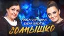 Раиса Отрадная и Елена Ваенга - Солнышко