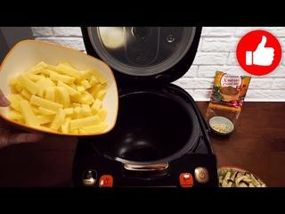 Свекор научил! Вот так нужно готовить самую вкусную картошку в мультиварке! Это просто Бомба!