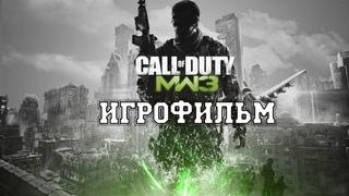 ИГРОФИЛЬМ Call of Duty Modern Warfare 3 (все катсцены, на русском) прохождение без комментариев
