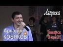 Аркадий КОБЯКОВ - Лягушка Татарск, 28.02.2015