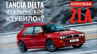 Lancia Delta HF Integrale Evo 2. Почему эта любовь не проходит? Ретро-тест