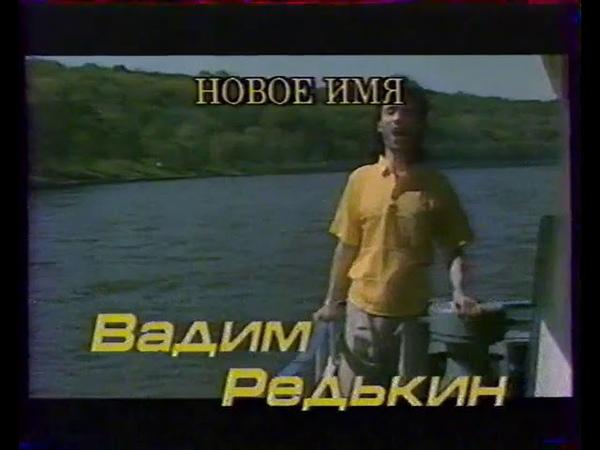 Вадим Редькин Джамайка 1990 1992