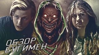 Бугимен (2018) - обзор на фильм! Ужасы