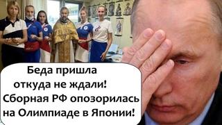 БЕЗ ФЛАГА И ГИМНА, НО С ДУХОВНИКОМ! СБОРНАЯ РОССИИ OПOЗOPИЛАСЬ НА ОЛИМПИАДЕ В ЯПОНИИ