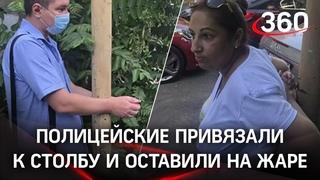Привязали к столбу на городской площади: новые методы полиции на Кубани