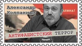 Истребительная война Сталина (Александр Колпакиди)