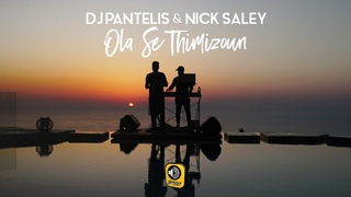 DJ Pantelis & Nick Saley - Ola Se Thimizoun (Official Video Clip)