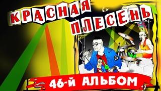 Красная Плесень - 46 й альбом (Альбом 2006)