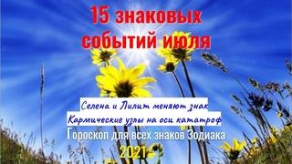 15 знаковых событий июля 2021 - Узлы на оси катастроф - Лилит и Селена меняют знак