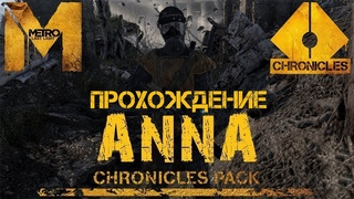 Metro: Last Light Redux. Chronicles Pack. DLC Анна