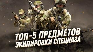 ТОП 5 предметов экипировки спецслужб: тактическое снаряжение для спецопераций