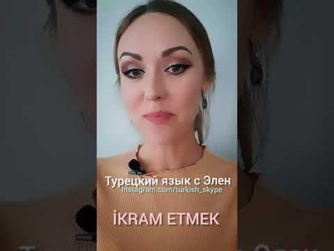 Разбор нового глагола ikram etmek👉 и задание для вас👇 турецкийязык