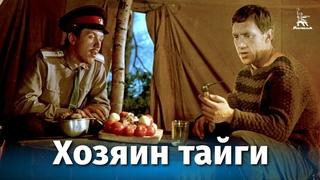 Хозяин тайги (4К, криминальный, реж. Владимир Назаров, 1968 г.)