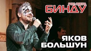 """Яков Большун - """"L'assasymphonie"""" в рок-опере """"БИНДУ"""""""