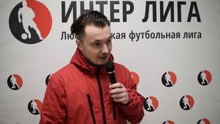 Послематчевое интервью Максим Пономарев (Goalактикос)