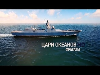 ЦАРИ ОКЕАНОВ ✭ ФРЕГАТЫ /HD/ 2020/ Kings Of The Oceans. Frigates.