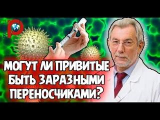 Вакцинация это ПАНАЦЕЯ? - вирусолог Виталий Зверев