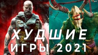10 Худших игр 2021 года