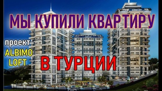 Мы купили квартиру в Турции. Недвижимость Алания Турция Махмутлар. Проект ALBIMO LOFT