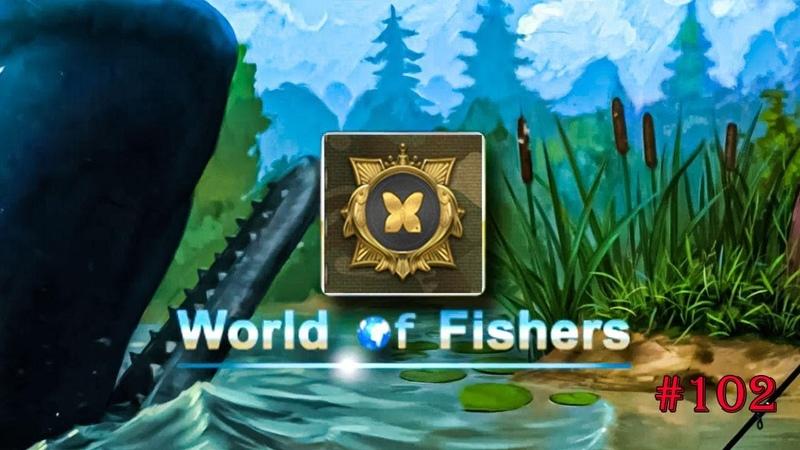 World of Fishers 102 Крупный улов Супер рыбак